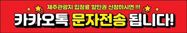제주할인권카카오톡전송.png